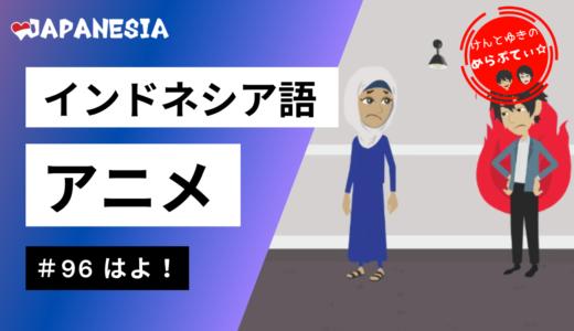 【ケンとユキのめらぷてぃ☆】 #96 はよ! インドネシア語アニメ by Japanesia