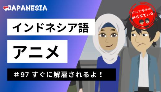 【ケンとユキのめらぷてぃ☆】 #97 はよ! インドネシア語アニメ by Japanesia