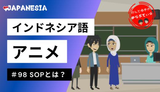 【ケンとユキのめらぷてぃ☆】 #98 SOPとは? インドネシア語アニメ by Japanesia