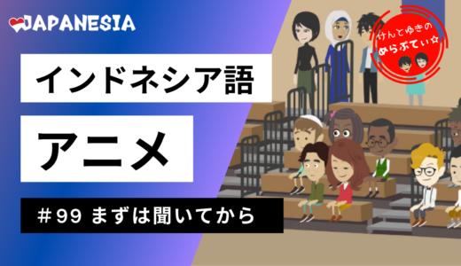 【ケンとユキのめらぷてぃ☆】 #99 まず聞いてから インドネシア語アニメ by Japanesia