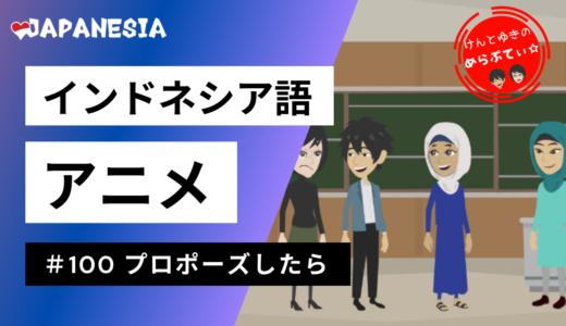 【ケンとユキのめらぷてぃ☆】 #100 プロポーズしたら インドネシア語アニメ by Japanesia