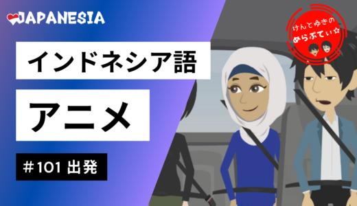 【ケンとユキのめらぷてぃ☆】 #101 出発 インドネシア語アニメ by Japanesia