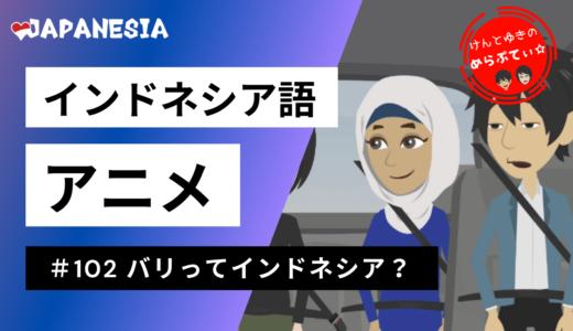 【ケンとユキのめらぷてぃ☆】 #102 バリってインドネシア? インドネシア語アニメ by Japanesia