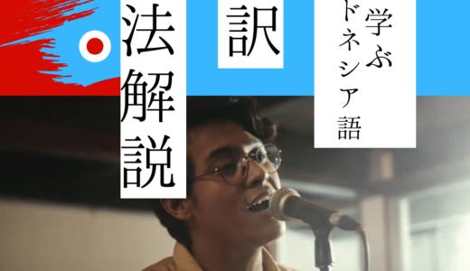 【歌で学ぶインドネシア語】Lagu ke-34 Waktuku Hampa – Ardhito Pramono & Detik Waktu Quartet